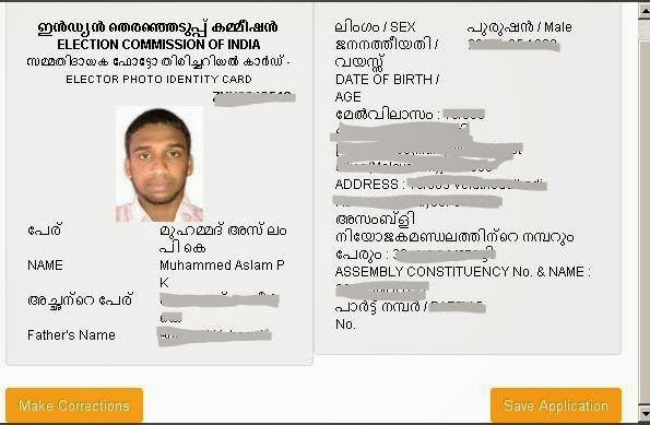 New updated ID card