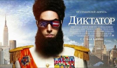 Диктатор Эль Президенте Петруччо