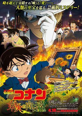 Conan The Movie 19 โคนัน เดอะมูฟวี่  ปริศนาทานตะวันมรณะ HD