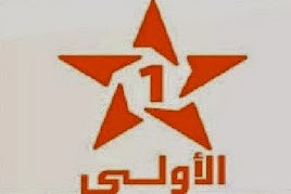 مشاهدة قناة المغربية الأولى مباشرة ...