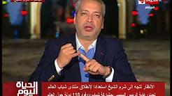 برنامج الحياه اليوم حلقة الاحد 5-11-2017 مع تامر امين