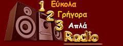 Ακούστε Ραδιόφωνο απ' όλη την Ελλάδα