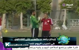 مشاجرة واشتباك بالأيدى بين اللاعبين محمد زيدان و أحمد الشناوي