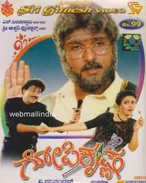 Gopi Krishna (1992) Kannada Mp3 Songs Download