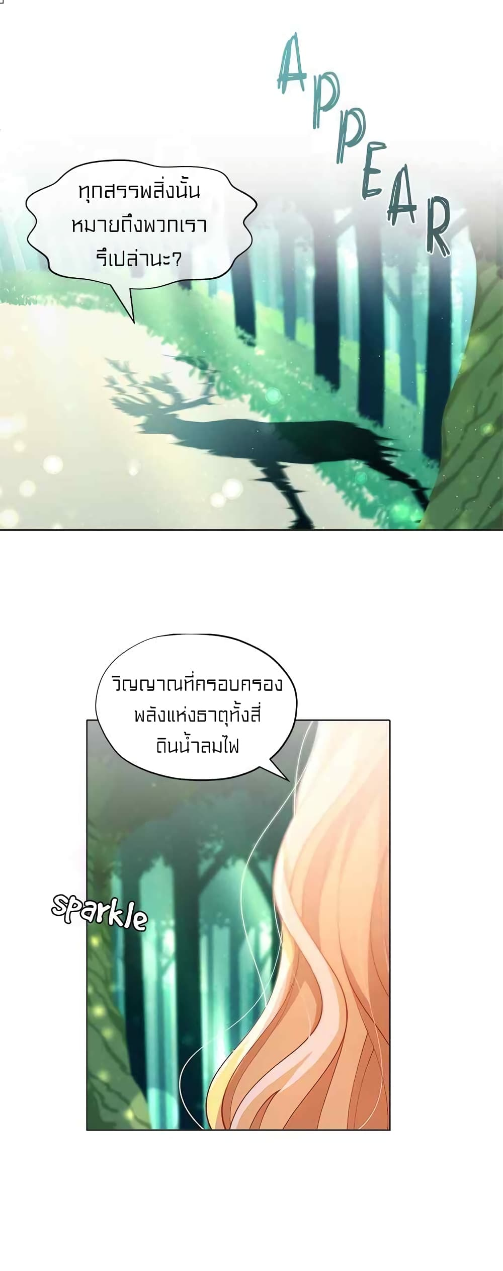 I Was Just an Ordinary Lady-ตอนที่ 2