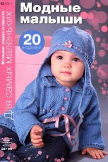 Вязание модно и просто № 12 2011 Для самых маленьких