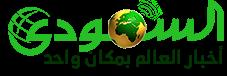 السعودي الإخباري