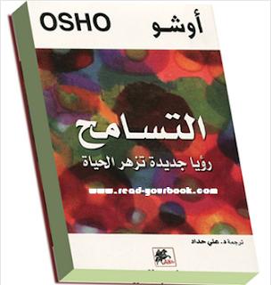 كتاب التسامح أوشو