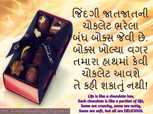 Gujarati Suvichar On Chocolate