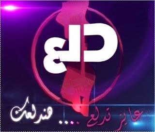 تردد قناة دلع 2013