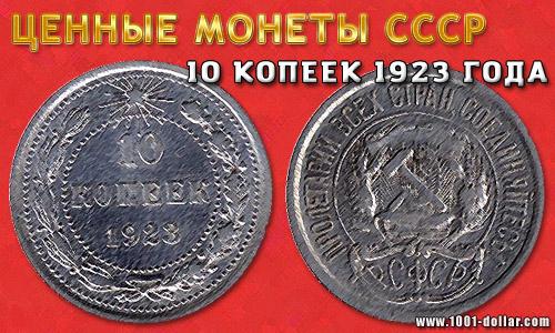 Ценные монеты СССР: 10 копеек 1923 года, серебро, Proof и зима