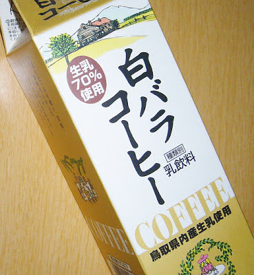 大山乳業農業協同組合  白バラコーヒー