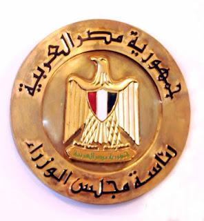 رئاسة الوزراء :غدا الثلاثاء اجازة رسميه بمناسبة 30 يونيو