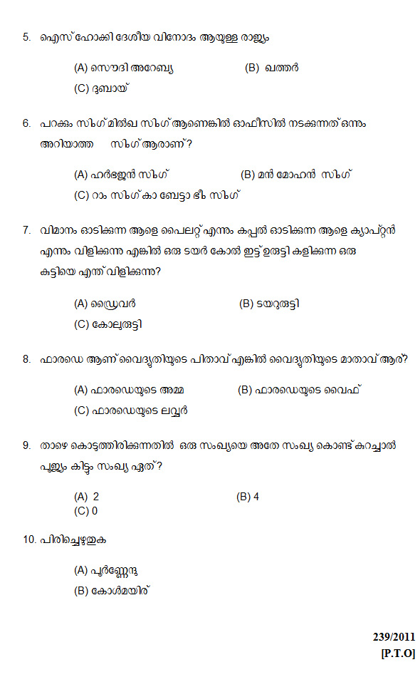 kerala-psc-question-paper-2