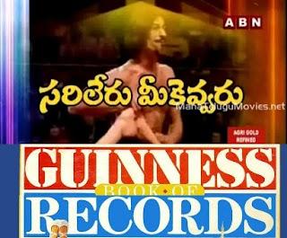 Guinness World Records -Special Prog