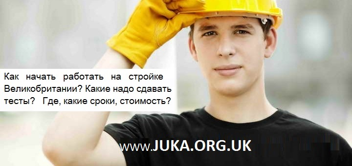 HS&E Test + CSCS Card + Книга CSCS for Operatives and Specialists 2015 на русском языке +