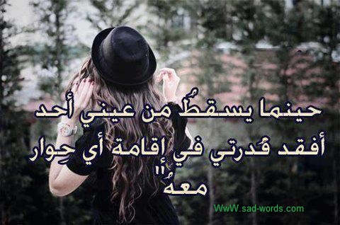 اجمل العبارات الحزينه http://www.sad-words.com/2013/04/Words-about-silence-of-Facebook.html