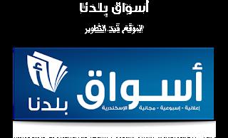 وظائف جريدة أسواق بلدنا الإسكندرية السبت 6 أكتوبر 2012