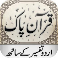 quran pak download