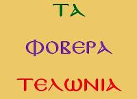 ΤΕΛΩΝΙΑ