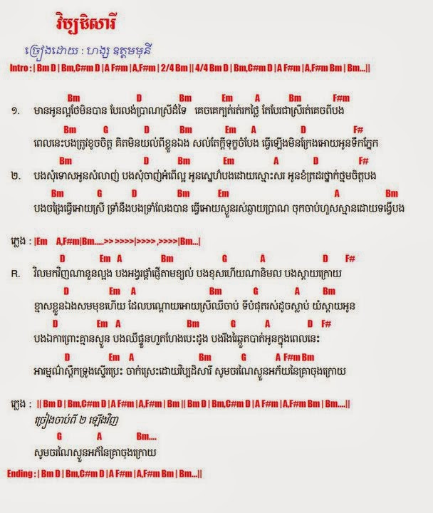 Guitar Chords Khmer Songs Music Sheets Chords Tablature And Song