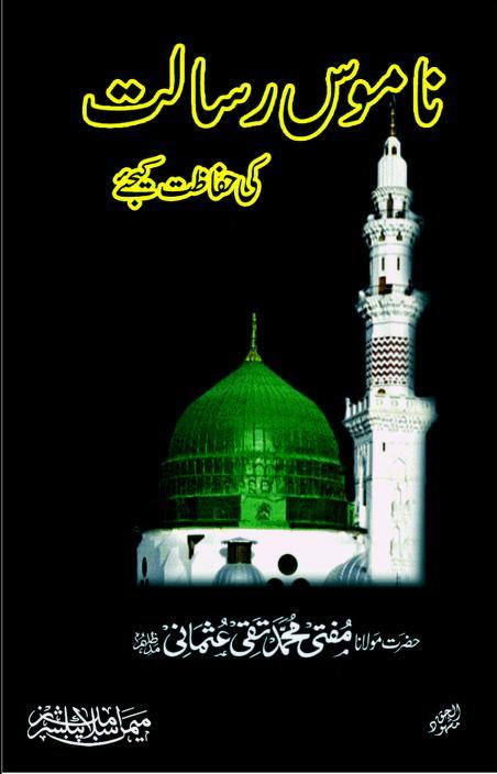 Namoos-e-Risalat Ki Hifazat kijiye by Mufti Taqi Usmani