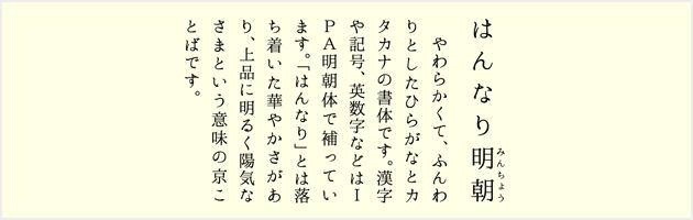はんなり明朝 - 商用可のはんなりとした俳句や川柳で使われていそうな日本語フォント