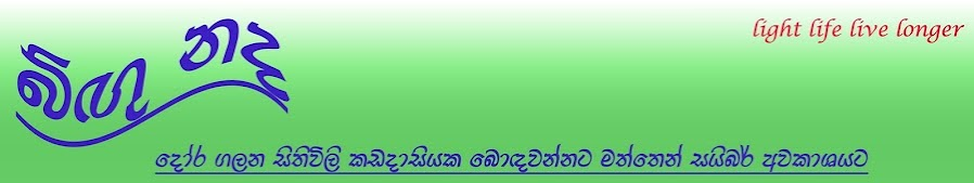 """බිඟු නද"""