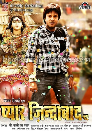 bhojpuri movie, bhojpuri movie information, bhojpuri movie actores