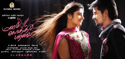 Online Tamil Songs