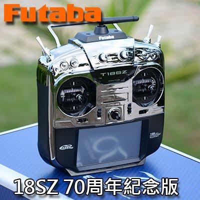 Futaba 18SZ 70周年紀念版