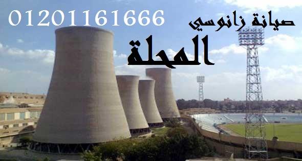 صيانة زانوسي المحلة 01201161666