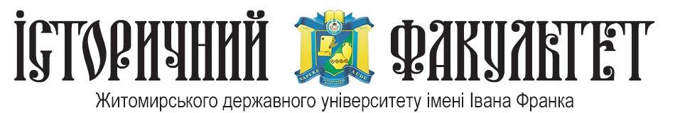 Історичний факультет ЖДУ ім. І. Франка