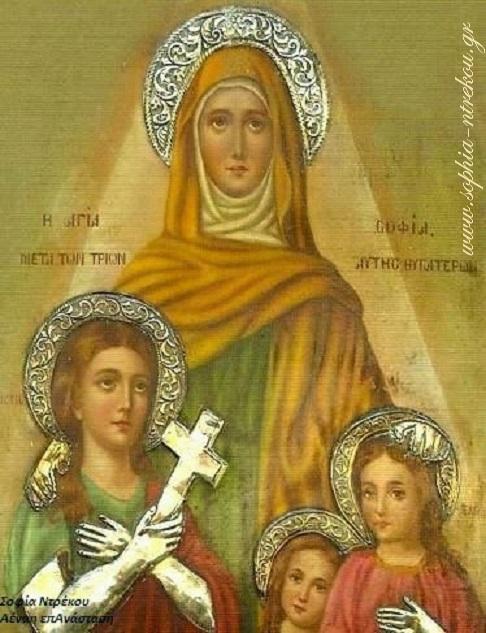 Η Αγία Σοφία και οι Αγίες Κόρες της: Πίστη, Ελπίδα και Αγάπη (17 Σεπτεμβρίου)