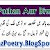 Pathan Aur Biwi Urdu Funny Jokes 2016 (Latest SMS)