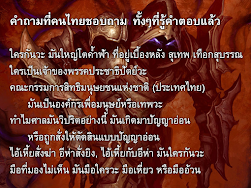 คำถามที่คนไทยชอบถาม ทั้งๆที่รู้คำตอบแล้ว...