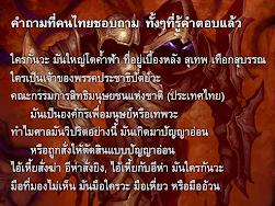 คำถามที่คนไทยชอบถาม ทั้งๆที่รู้คำตอบแล้ว...