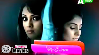 Sonay Ki Chirya Episode