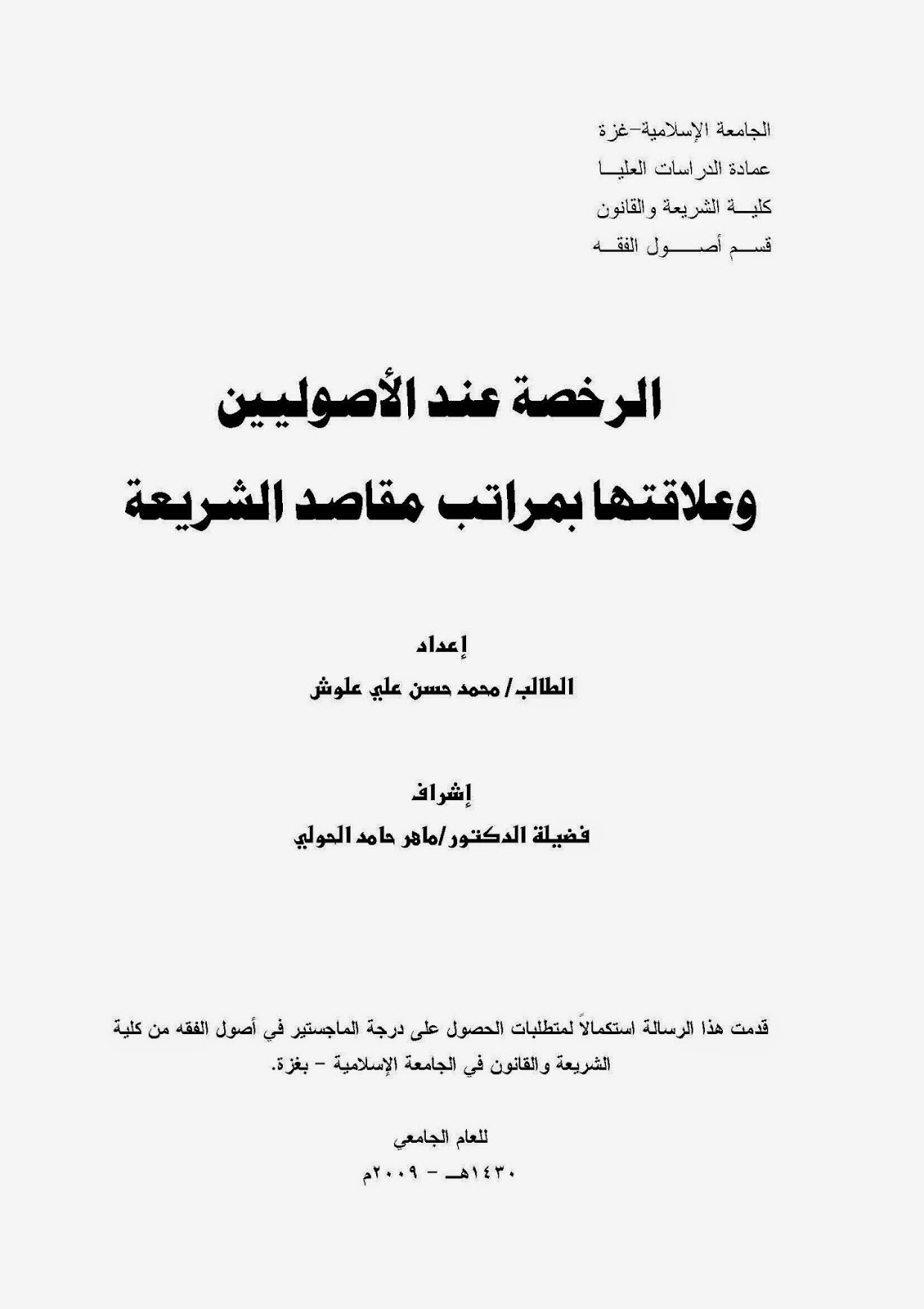 الرخصة عند الأصوليين وعلاقتها بمراتب مقاصد الشريعة - رسالة ماجستير