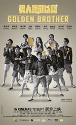 男人唔可以窮(Golden Brother)poster