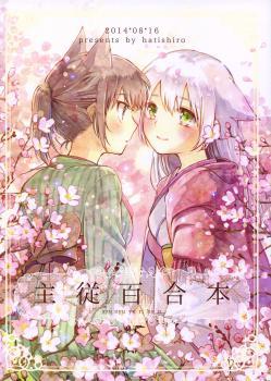 Shuujuu Yuribon Manga