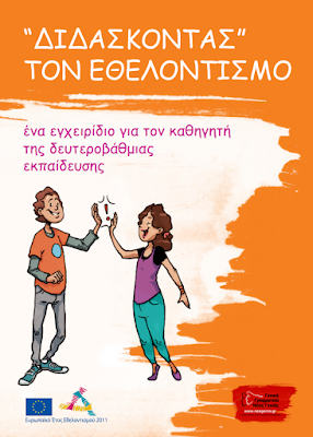 http://volunteers.neagenia.gr/images/pdf/egxeiridio.pdf
