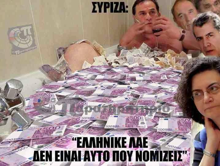 Θα παρακαλάμε τους ξένους για 5 δις ευρώ ενώ το χρήμα ρέει άφθονο...;