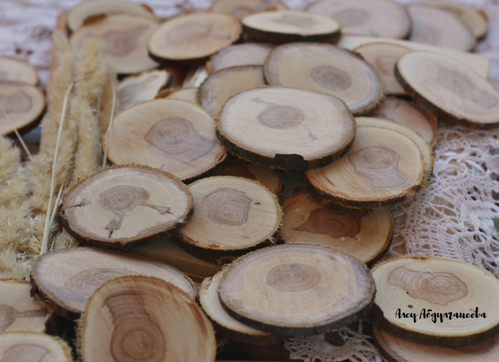 В наличии спилы дерева, диаметр от 5 см