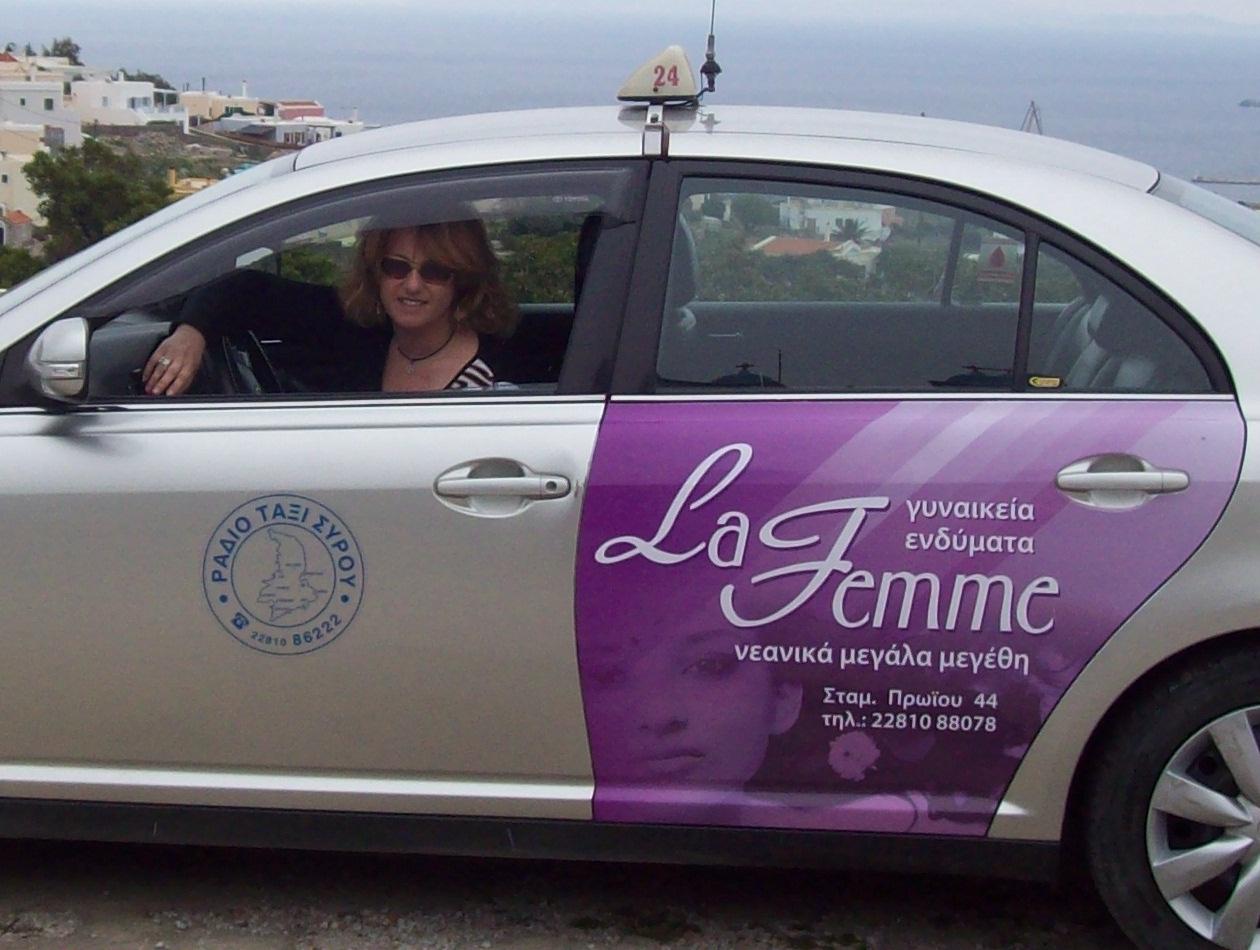 επαγγελμα: οδηγος ταξι