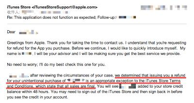 圖一:Apple 客服信表示此退款為銷售條款「適當之例外」