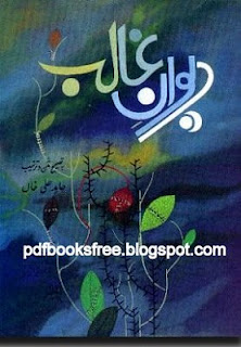 Free Download Diwan Mirza Ghalib in Urdu pdf