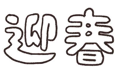 「迎春」年賀状に使えるイラスト文字 線画