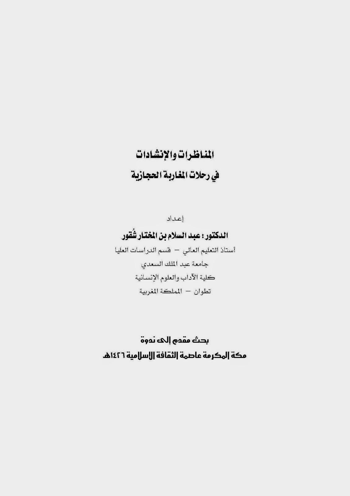 المناظرات والإنشادات في رحلات المغاربة الحجازية لـ الدكتور عبد السلام بن المختار شقور