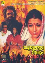 Amrita Kumbher Sandhane (1982) - Bengali Movie